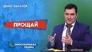 ПРОЩАЙ Христианские проповеди АСД Денис Баратов
