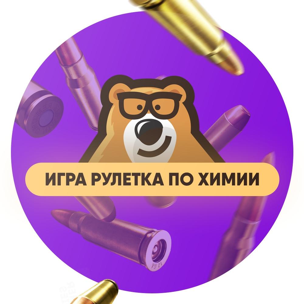 Афиша Казань Рулетка - игра по химии ЕГЭ / Умскул
