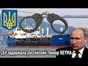 СБУ задержала российский танкер блокировавший украинские корабли в Керченском проливе.