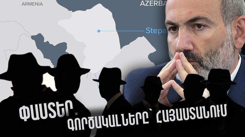 Փաստեր Գործակալները՝ Հայաստանում