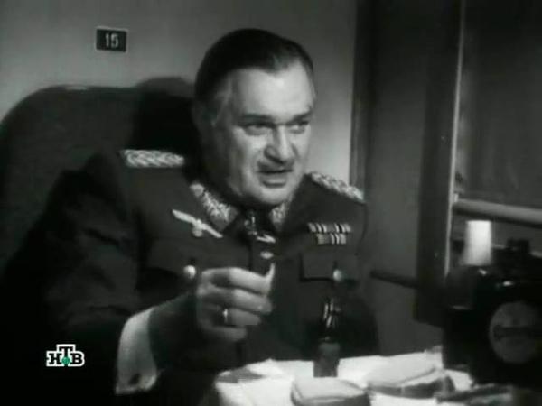 Диалог Штирлица и генерала вермахта