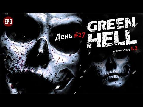 GREEN HELL v1 2 прохождение 13 ВЫЖИВАНИЕ В ЛЕСУ сложность ЗЕЛЕНЫЙ АД день 27й Ловушки для обороны