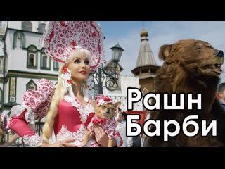 Рашн Барби - Таня Тузова. Клип 2020.