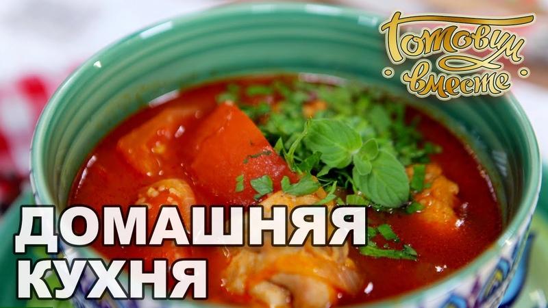 Домашняя кухня Выпуск 27 Готовим вместе