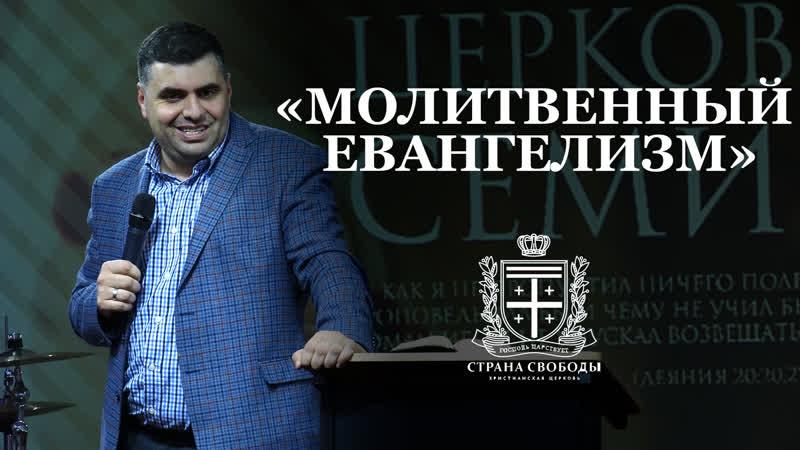 «Молитвенный Евангелизм» - 15 Февраля 2020 - Гарик Кургинян