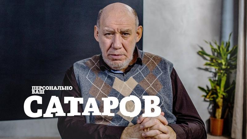 Георгий Сатаров Персонально ваш 16.08.19