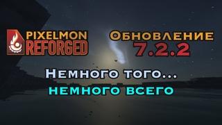 Обновление Pixelmon Reforged   // Создание самоцветов и новые формы покемонов!