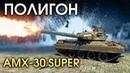ПОЛИГОН 153: AMX-30 SUPER / War Thunder