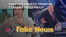 Бывший ведущий НТВ хоронит телевидение в гостях у Fake news