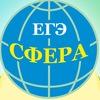 ЕГЭ-Сфера: Подготовка к ЕГЭ и Олимпиадам