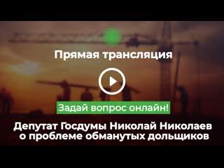 Интервью с депутатом Николаем Николаевым о проблеме обманутых дольщиков