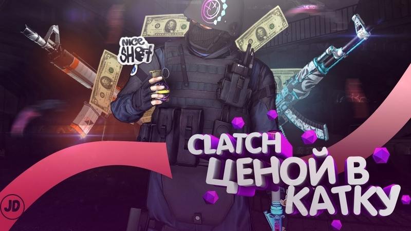 CSGO - Clatch ценой в катку
