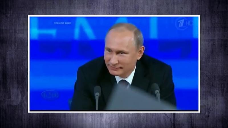 Путин это царь которого все слушаются
