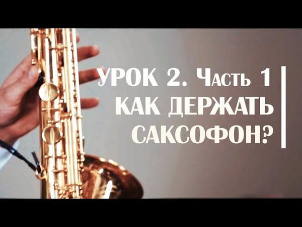 Как держать саксофон. Позиция саксофониста - Сергей Колесов Урок2 Часть 1