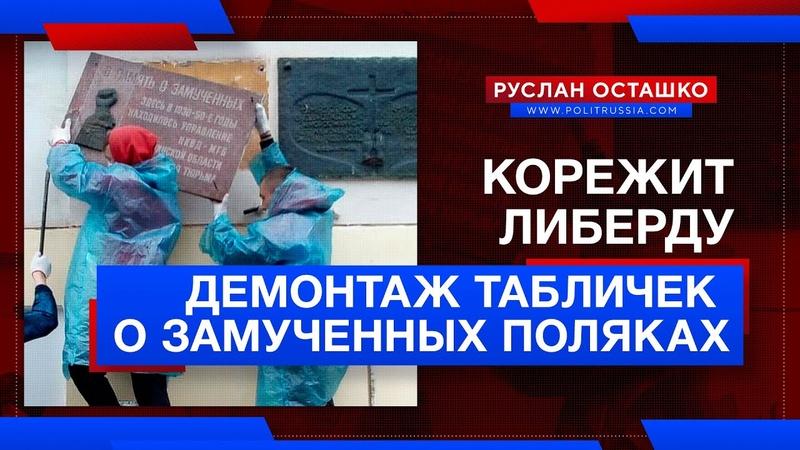 Демонтаж табличек о «замученных поляках» корёжит либерду (Руслан Осташко)