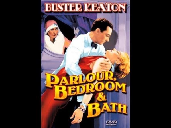 Переполох в отеле Гостиная спальня ванная Parlor bedroom and bath комедийный фильм