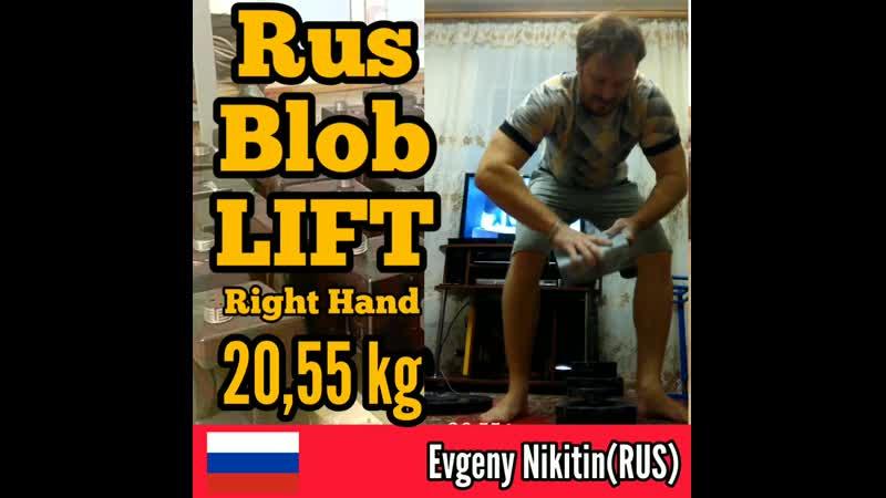 Evgeny Nikitin RUS Rus Blob LIFT 20 55 kg RH