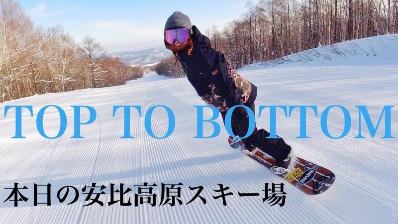 上から下まで 本日の安比高原スキー場 TOP TO BOTTOM Who's TV 103