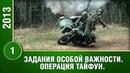 Военный Сериал Задания особой важности Операция Тайфун 1 серия Сериалы Русские сериалы