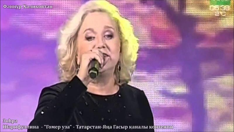 Зөһрә Шәрифуллина Гомер уза