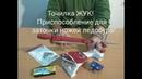 Точилка ЖУК! Приспособление для заточки ножей ледобура MORA.