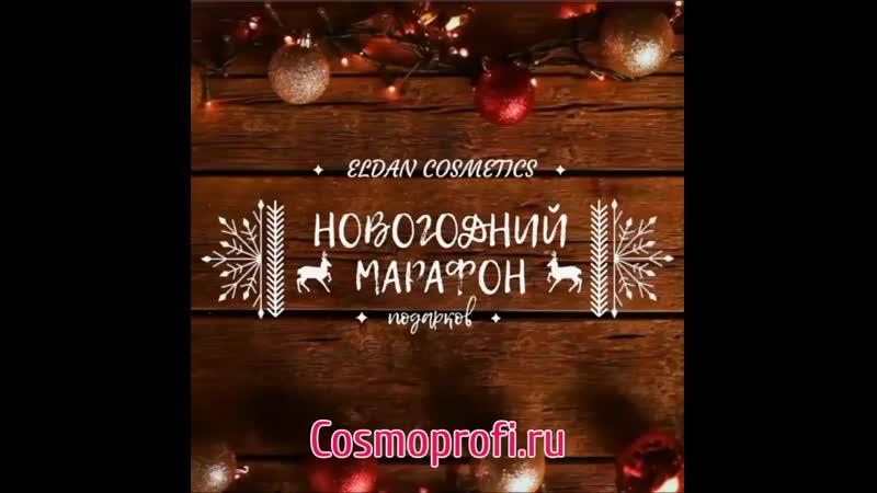 Новогодний марафон от Eldan Cosmetics - Cosmoprofi
