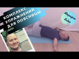 Простые упражнения для поясницы. Адаптивная физическая культура с Иваном Кузнецовым