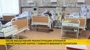Хирургический корпус главного Военного госпиталя открылся после реконструкции