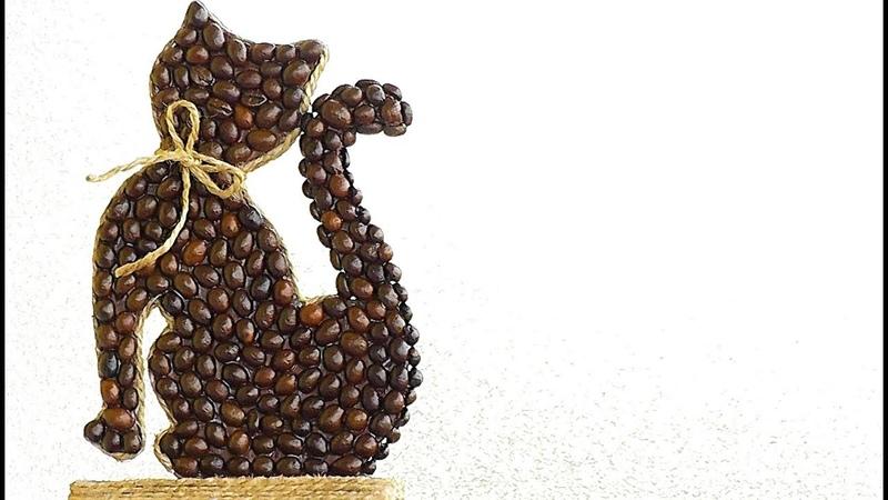 Идея декоративной поделки своими руками / мастер-класс из кофейных зерен Home decoration idea