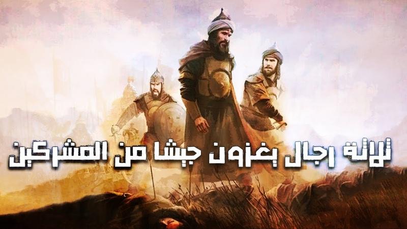 ثلاثة رجال يغزون جيشًا من المشركين قصص من ا