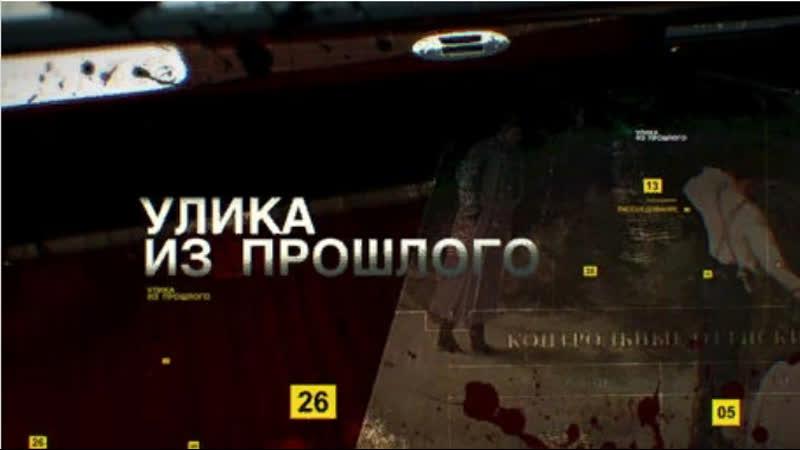 Улика.из.прошлого.(75.серия).Тайна.эпидемий.Смерть.из.пробирки.