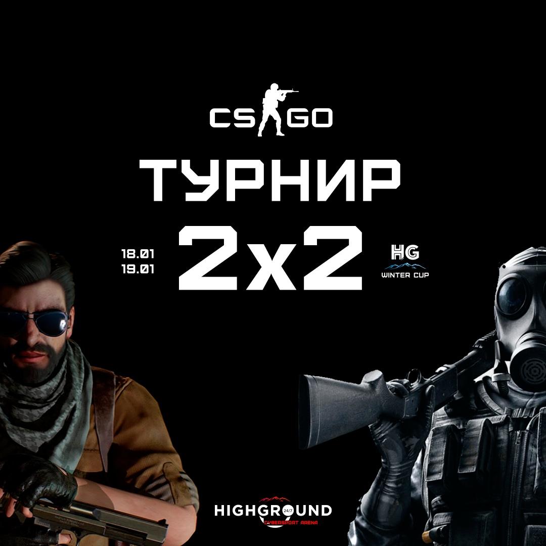Афиша Турнир CS:GO 2x2 в Ижевске