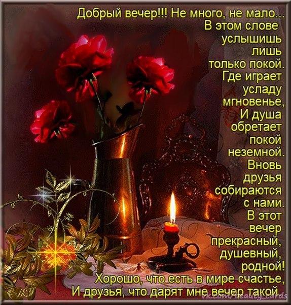 новосибирске стихи приятного вечера друзьям температурные