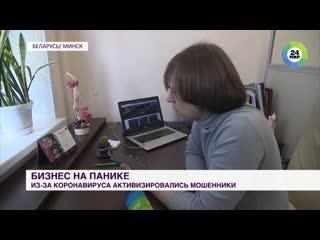 Мошенники в Беларуси наживаются на страхах перед коронавирусом