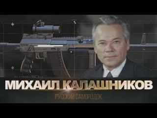 Михаил Калашников. Русский самородок (, Документальный)