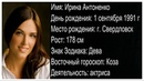 🎥 Актриса 💕 Ирина Антоненко 💕 Биография / Личная жизнь
