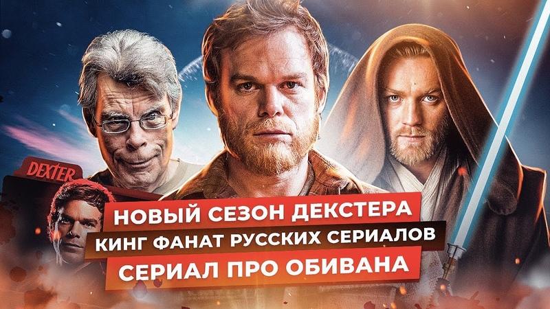 Стивен Кинг про сериал ТНТ Эпидемия Новый сезон сериала Декстер в 2021 Оби Ван Кеноби и Netflix