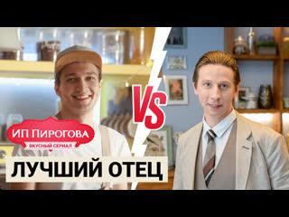 ИП Пирогова: кто будет лучшим отцом