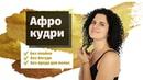 Афрокудри / Кудри без плойки и бигудей / 😍Идеальная прическа