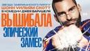 ВЫШИБАЛА 2 Эпический замес (2016) комедия, спорт, вторник, 📽 фильмы, выбор, кино, приколы, топ, кинопоиск