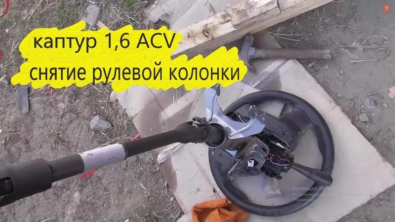 ☝RENA KAPTUR1 6 СVT ПЕРЕВЕРТЫШ сборка рулевого механизма помощь МАЛЯРИУСУ
