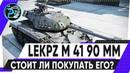 ОБЗОР leKpz M 41 90 mm - СТОИТ ЛИ ПОКУПАТЬ - ДА! НОВОГОДНИЙ КАЛЕНДАРЬ WORLD OF TANKS ! ДЕНЬ 11!