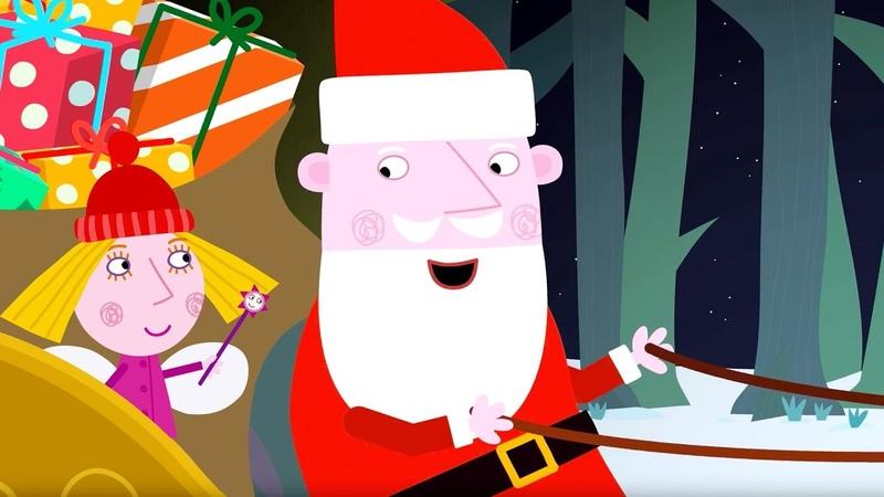 Маленькое королевство Бена и Холли Новогодняя серия Северный полюс