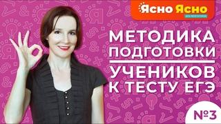 Методика подготовки к тесту ЕГЭ по русскому языку | 3-я часть | Ясно Ясно для репетиторов