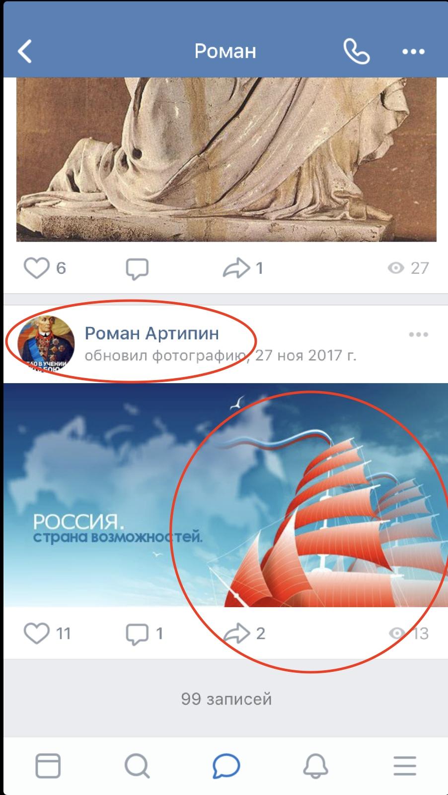 «Слава России» и её сквернословие, изображение №23