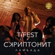 T-Fest x Скриптонит - Ламбада