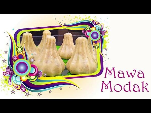 गणेश चतुर्थी पर 2 मिनटमें सीखे मावा मोदक Mawa Modak Ganesh C