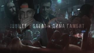 Jubilee & Galat & Дима Гамбит — Легкие-Тяжелые