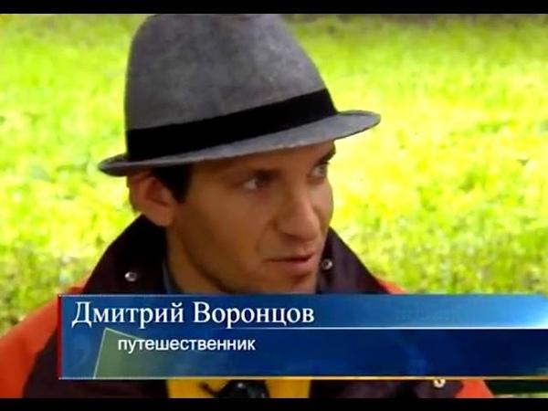 Муза дальних странствий Путешественник Дмитрий Воронцов на АТВ Ставрополь