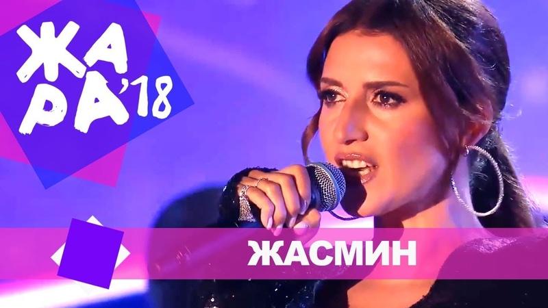 Жасмин Белая птица ЖАРА В БАКУ Live 2018